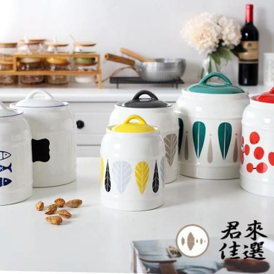 廚房陶瓷密封罐茶葉罐雜糧零食儲物罐咖啡糖罐