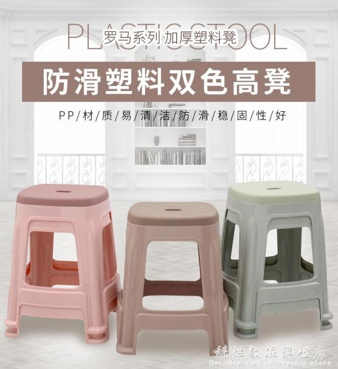 加厚塑料凳子家用板凳方凳高凳簡約客廳餐桌塑膠椅經濟型膠凳椅子