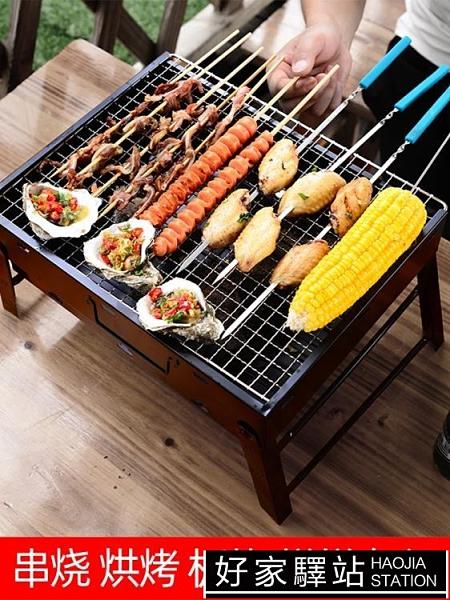 燒烤架戶外迷你燒烤爐家用木炭用具烤串單人烤肉小型野外全套爐子 英雄联盟