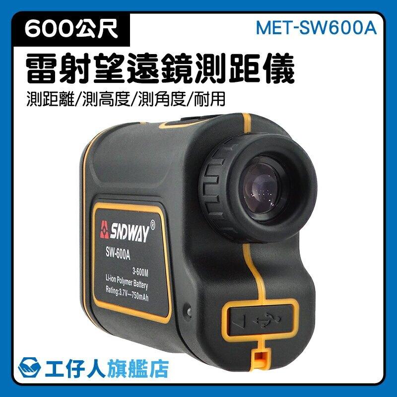 《 工仔人》測距儀MET-SW600A手持式激光測距望遠鏡戶外測距儀招牌安裝布條3~600m