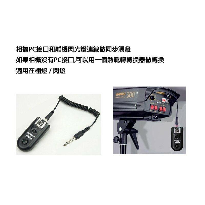 【eYe攝影】棚燈同步線 PC-PC 2.5mm 1/2 3.5mm 接孔 閃光燈 PC同步線 引閃線 PC連接線
