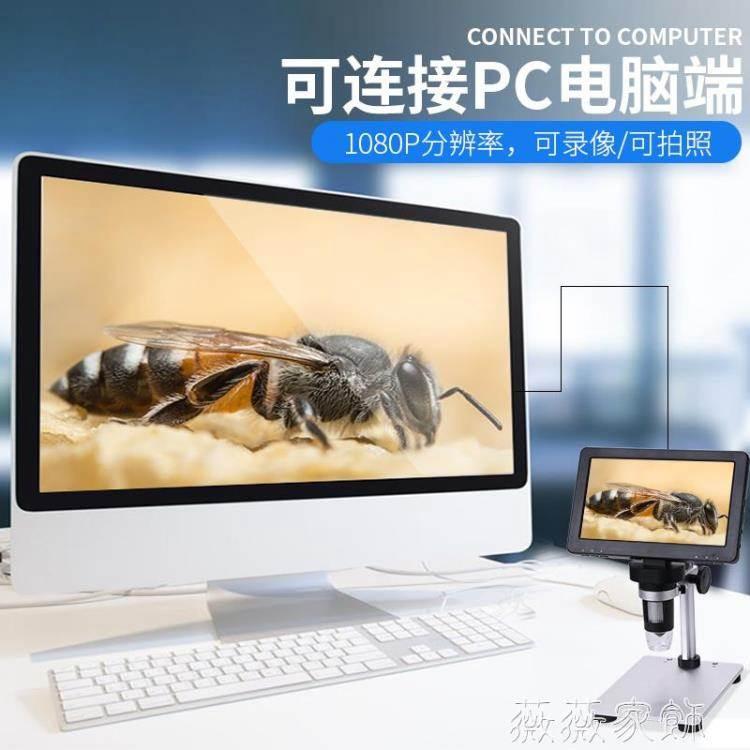 顯微鏡 1200倍電子顯微鏡工業手機維修焊接檢測帶LED燈7寸高清數碼放大鏡