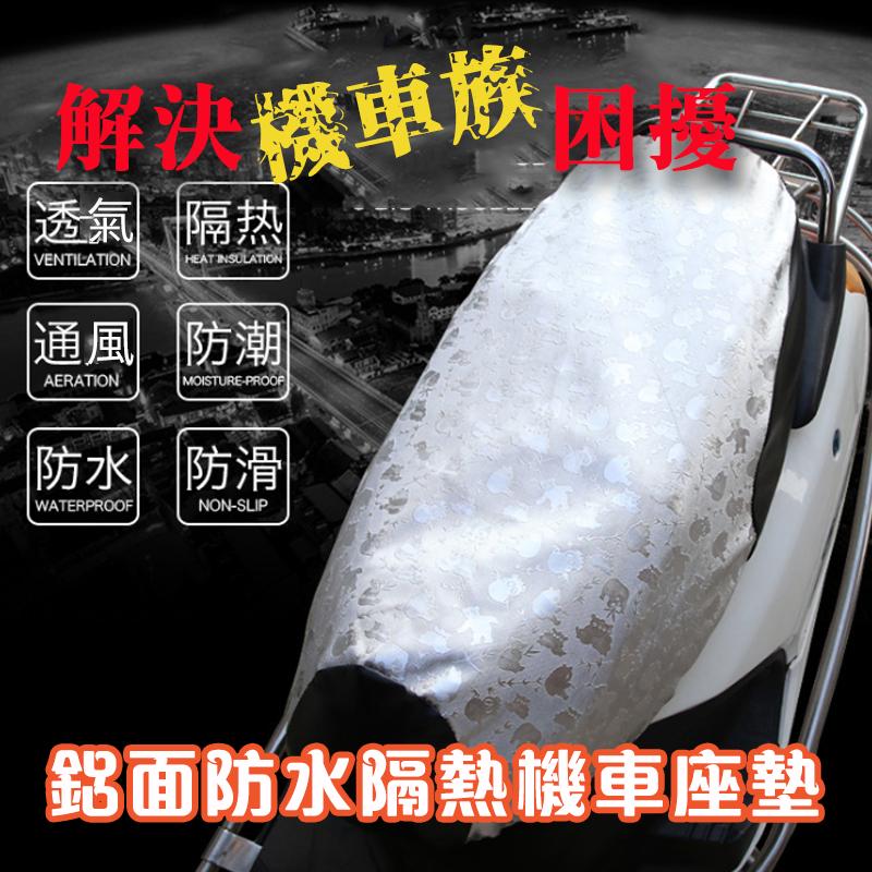 鋁面防水隔熱機車座墊