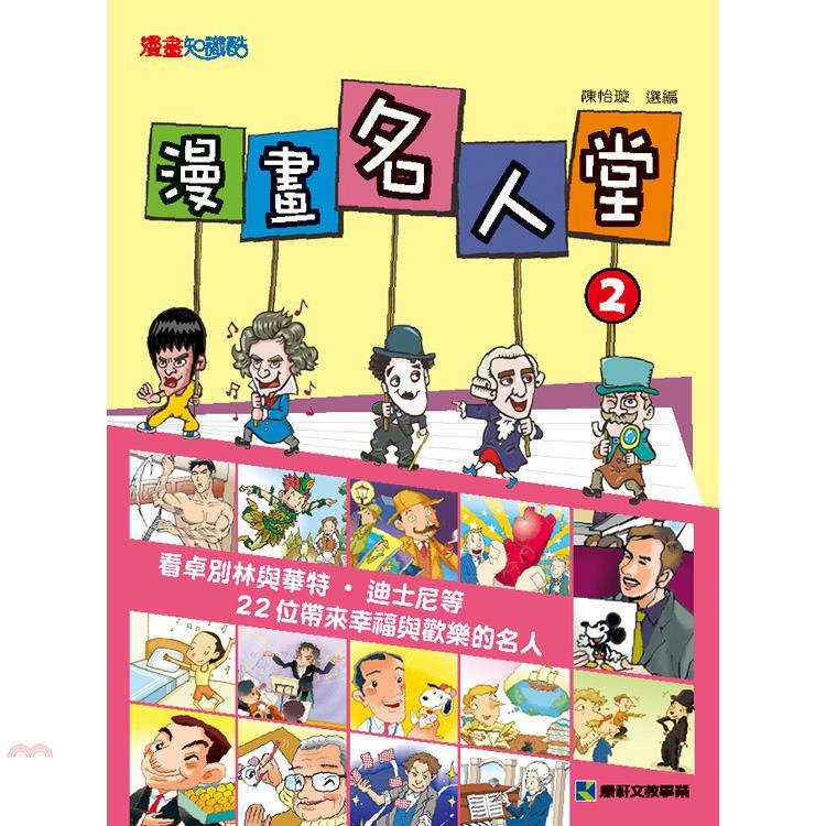 《康軒》漫畫名人堂02:看卓別林與華特‧迪士尼等22位帶來幸福與歡樂的名人[79折]