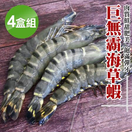 【海鮮王】巨無霸海草蝦*4盒組(380g±10%/4隻/盒)