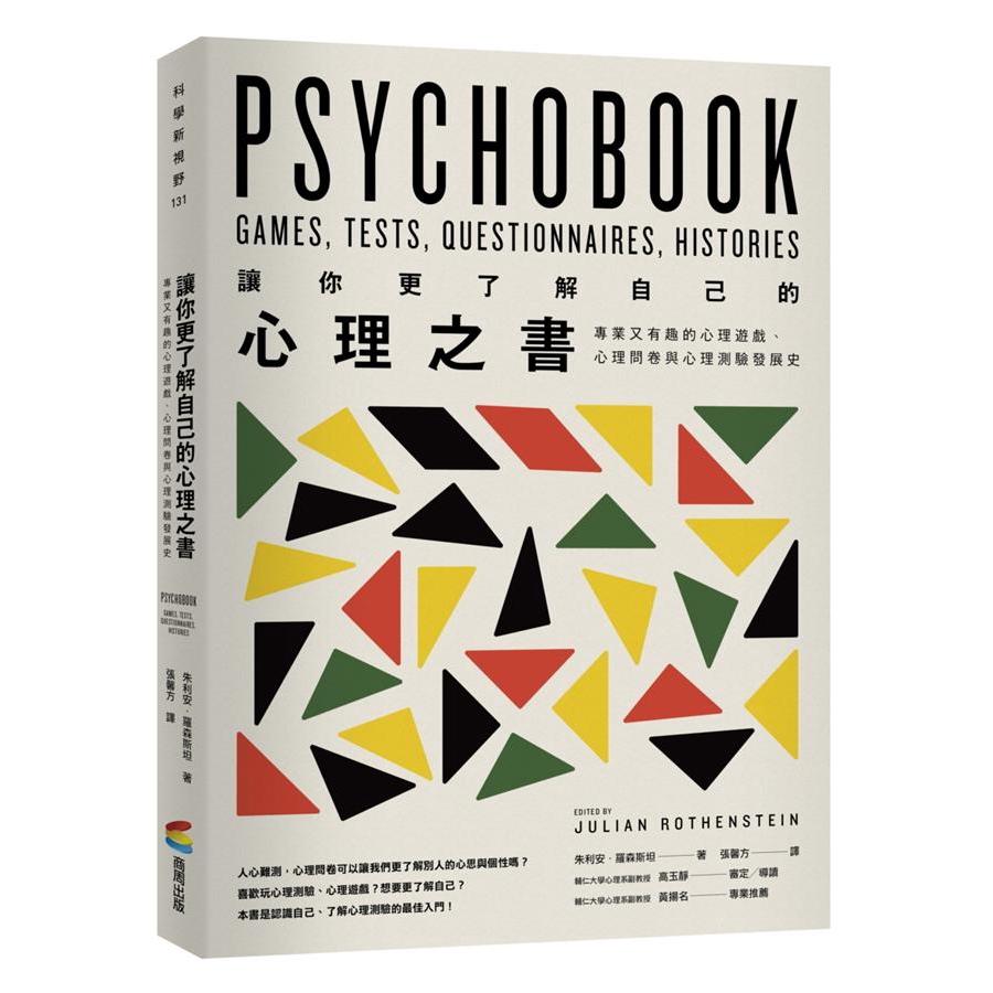 讓你更了解自己的心理之書: 專業又有趣的心理遊戲、心理問卷與心理測驗發展史/朱利安.羅森斯坦 eslite誠品