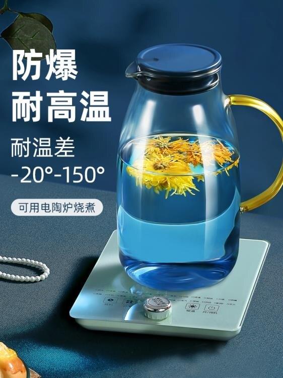 泡茶杯 花間道北歐涼水壺日式大容量開水杯耐高溫茶壺套裝創意玻璃冷水壺