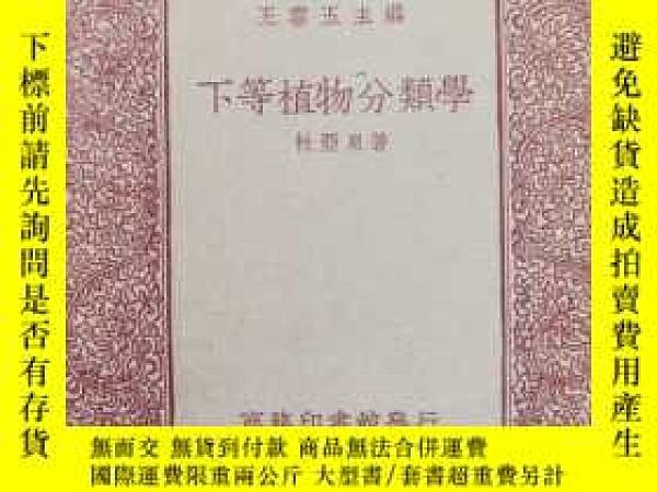 二手書博民逛書店《下等植物分類學》一冊全罕見杜亞泉著 商務1933年初版 32開