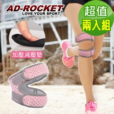 AD-ROCKET 粉色限定款 雙邊加壓膝蓋減壓墊/髕骨帶/膝蓋/減壓/護膝(超值兩入組)