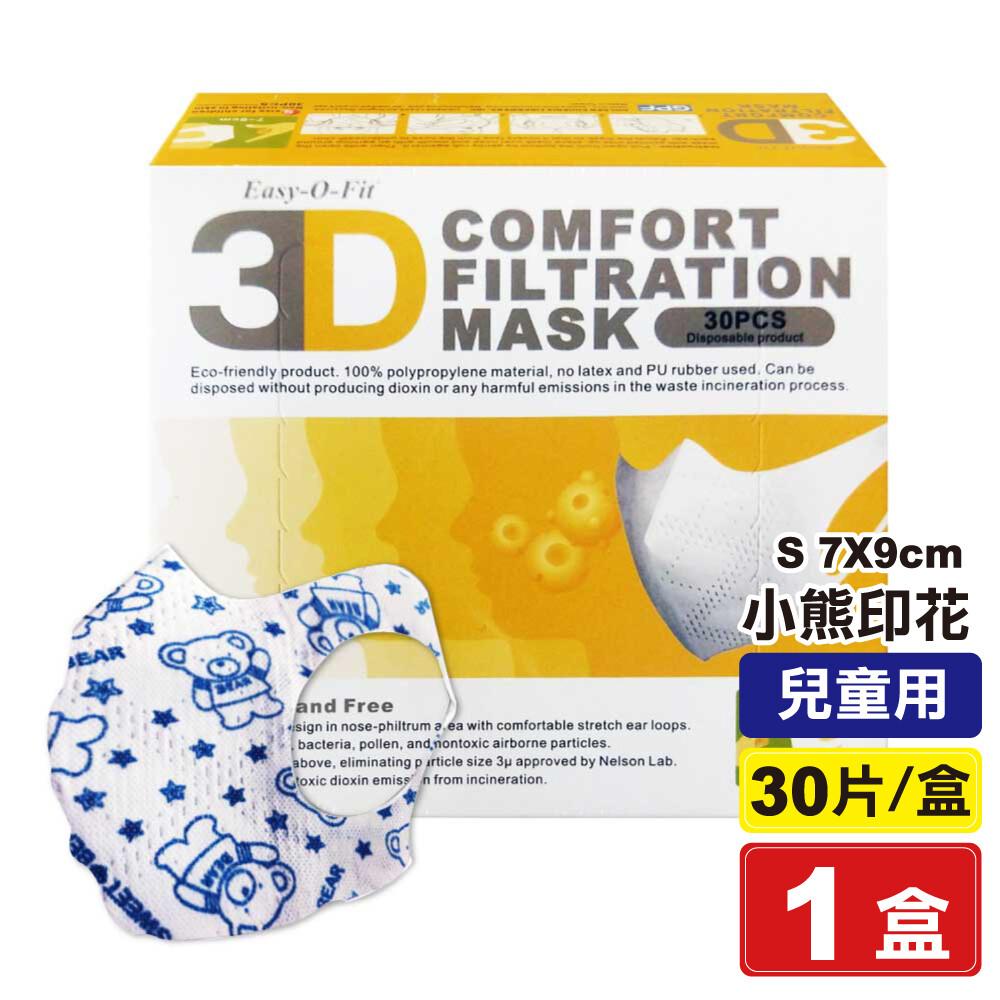 超服貼3d立體口罩(s號7-9cm 兒童用) (小熊印花) 30片/盒 (台灣製造 )專品藥局