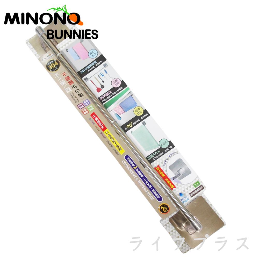 【MINONO】米諾諾 不留痕304不鏽鋼毛巾架-1入