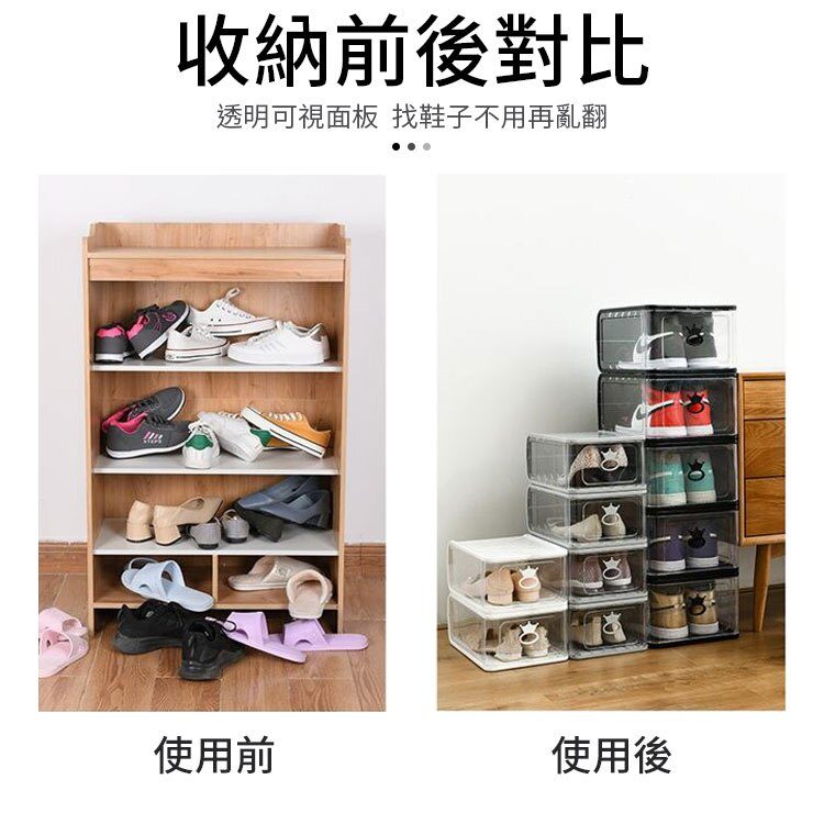 加厚鞋盒 鞋盒 透明鞋架 硬盒升級款 收納盒 透明鞋盒 加大款鞋盒 鞋架 加大鞋盒 透明加大鞋盒 掀蓋式鞋盒 組合鞋櫃 【A6999】