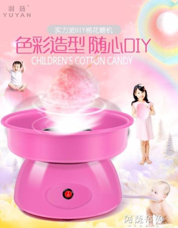 棉花糖機 棉花糖機家用兒童玩具花式迷你自制小型拉絲電動綿花糖制作機子--韓尚華蓮