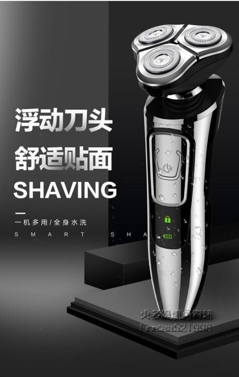 剃須刀電動男士充電式全身水洗刮胡刀三刀頭原裝智慧 每日特惠
