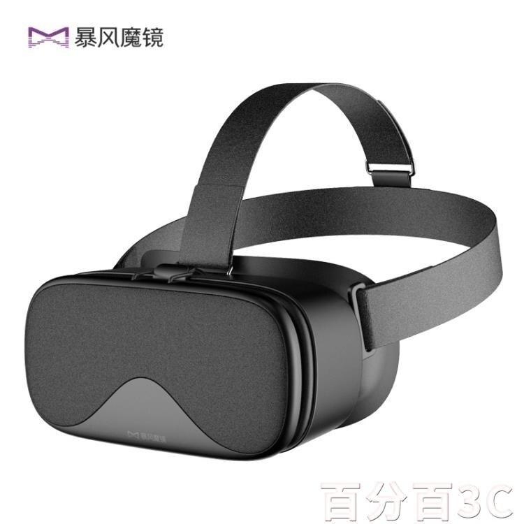 VR眼鏡 暴風魔鏡白日夢vr眼鏡手機專用3d眼鏡 ar眼鏡4d智慧眼鏡頭戴式 年貨節預購