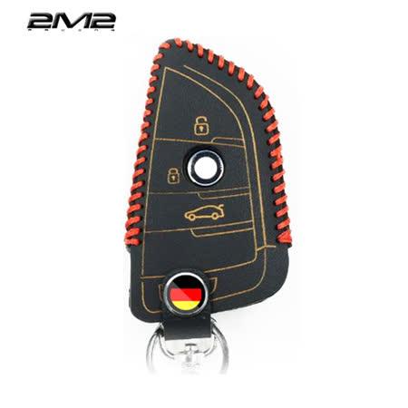 2M2 汽車鑰匙真皮套(BMW X5/F46/F85/F86/F87/F15/F85/F22/F45/寶馬專用)