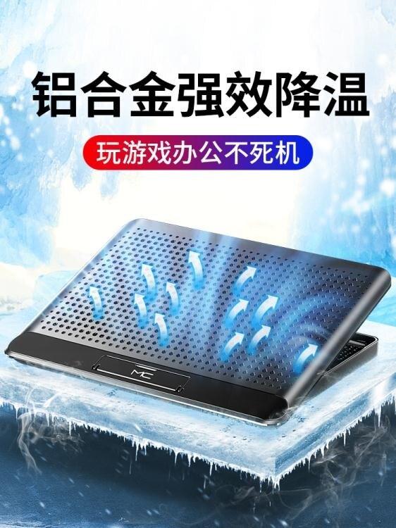 諾西Q5筆記本散熱器底座電腦風扇鋁合金水冷板墊支架游戲靜音超薄