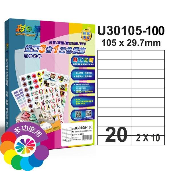 彩之舞 3合1白色標籤 3x6直角 18格無邊 100張入 / 盒 U30105-100