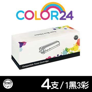 【Color24】for HP 1黑3彩 CE320A~CE323A/128A 相容碳粉匣 /適用 CM1415fn/CM1415fnw/CP1525nw