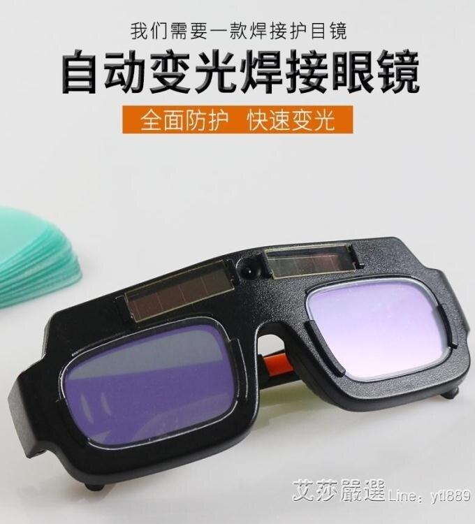 太陽能自動變光電焊眼鏡焊工專用燒二保焊氬弧焊接防強光護目眼鏡