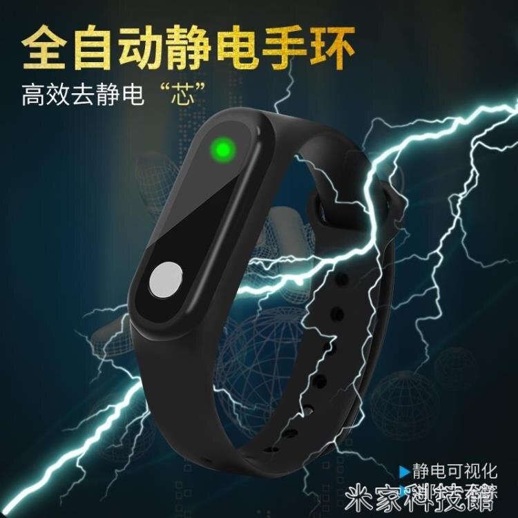 靜電手環 防靜電手環全自動男士手腕帶人體抗去除靜電神器女士無線消除手鏈