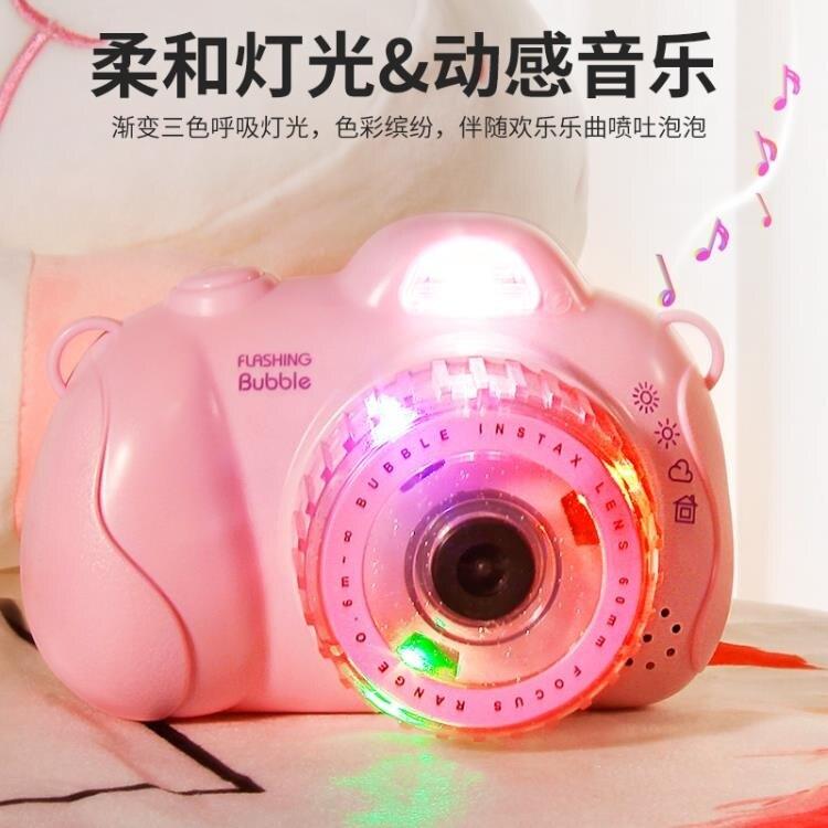 泡泡機吹泡泡棒槍兒童玩具手電動全自動照相機補充液器網紅少女心泡泡機
