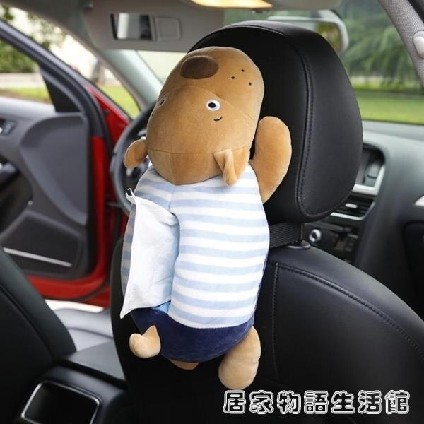 創意汽車用品扶手箱遮陽板紙巾抽掛式車載椅背抽紙盒車內卡通可愛