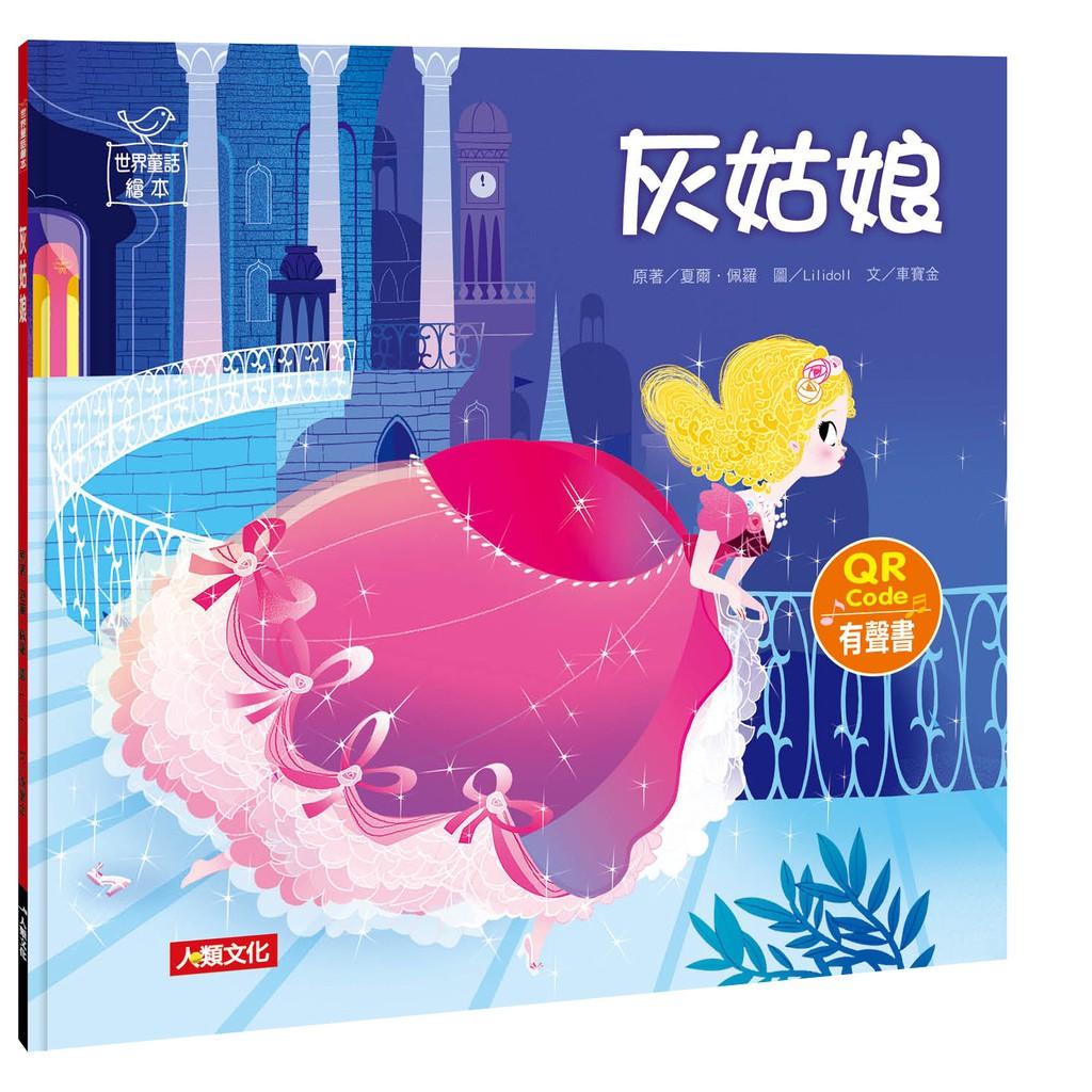 【人類文化】世界童話繪本:灰姑娘QR Code有聲書(2020新版)