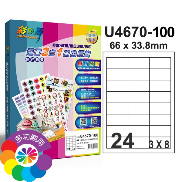 彩之舞 3合1白色標籤 3x8直角 24格留邊 100張入 / 盒 U4670-100