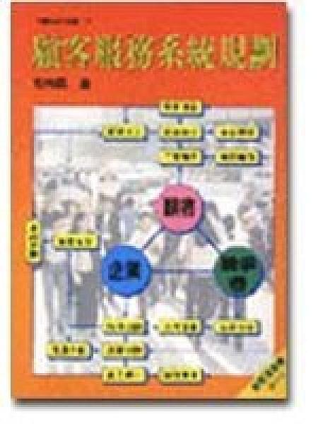 二手書博民逛書店 《顧客服務系統規劃》 R2Y ISBN:9576274885│衛南陽