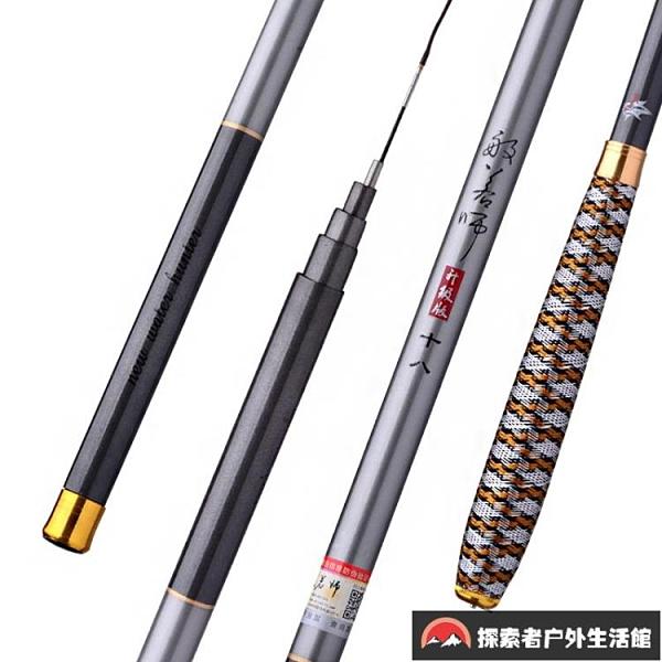 【買一送一】釣魚竿碳素超輕超硬 5.4 米長節手竿臺釣釣魚竿【探索者戶外】