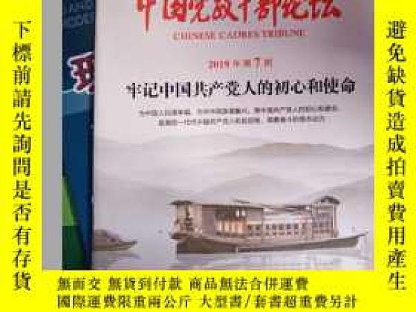二手書博民逛書店罕見中國黨政論壇2019年7期Y290154