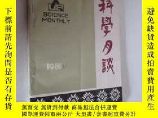 二手書博民逛書店科學月談罕見1981年第1-3期 合訂本 含創刊號Y19945