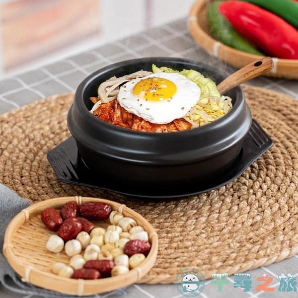 米線燉陶瓷黃燜雞米飯石鍋拌飯專用煲仔飯專用砂鍋【千尋之旅】