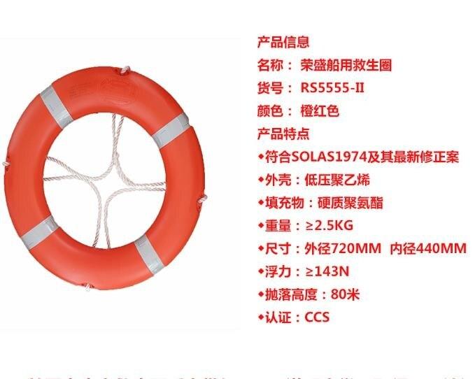 救生圈 嘉興榮盛船用救生圈 新標準型海事船檢專業CCS認證書實心泡沫成人