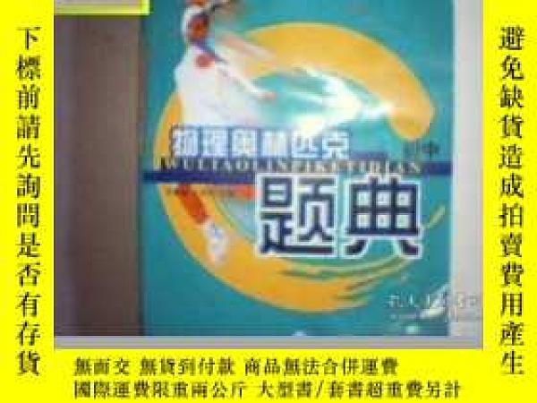 二手書博民逛書店初中物理奧林匹克題典罕見作者: 束炳如*,有發票Y347616