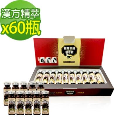 健鴕 鴕鳥精關鍵精萃飲(10瓶/盒)x5盒+加贈10瓶