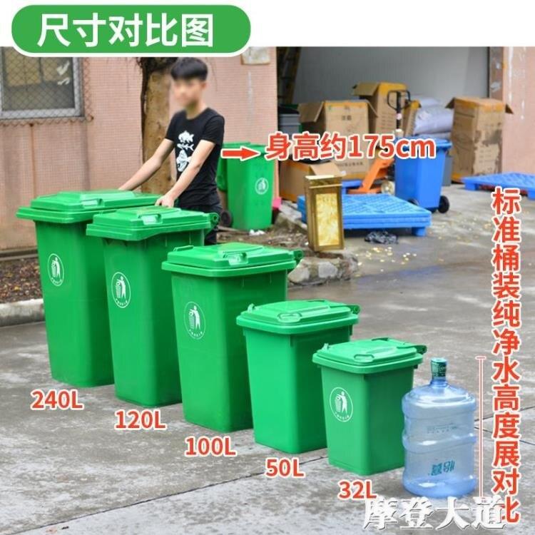 戶外分類垃圾桶大號環衛帶輪加厚塑料帶蓋240L物業小區工業垃圾箱  樂樂百貨