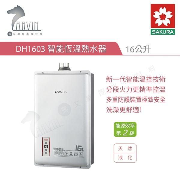 《櫻花牌SAKURA》DH1603 16L 智能恆溫熱水器 (天然 / 液化) MIT台灣製造 水電DIY (不含安裝)