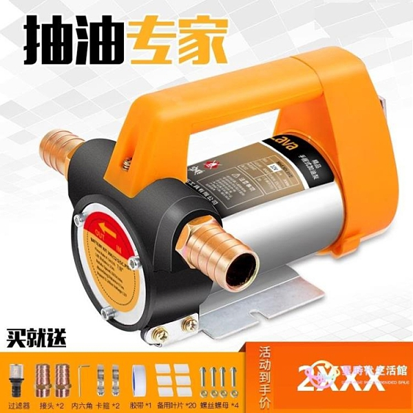 電動抽油泵 12V24V220V伏自吸泵油泵柴油泵加油機抽油器小型【星時代生活館】