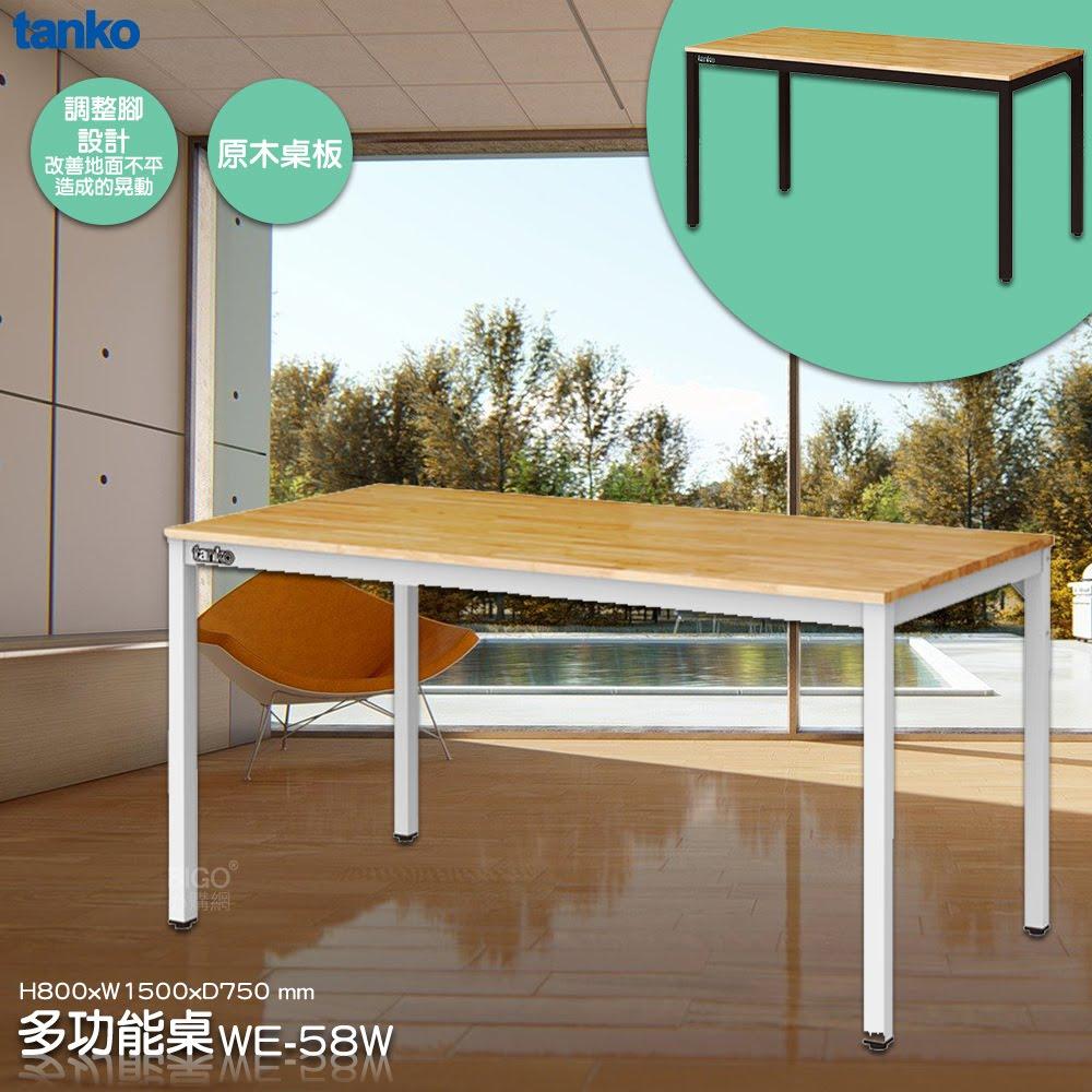 多功能桌 - 黑色WE-58WR9 / 白色WE-58WR0《天鋼》原木桌/多用途桌/工業風桌子/耐用桌/萬用桌/多用途原木桌 - tanko WE-58W