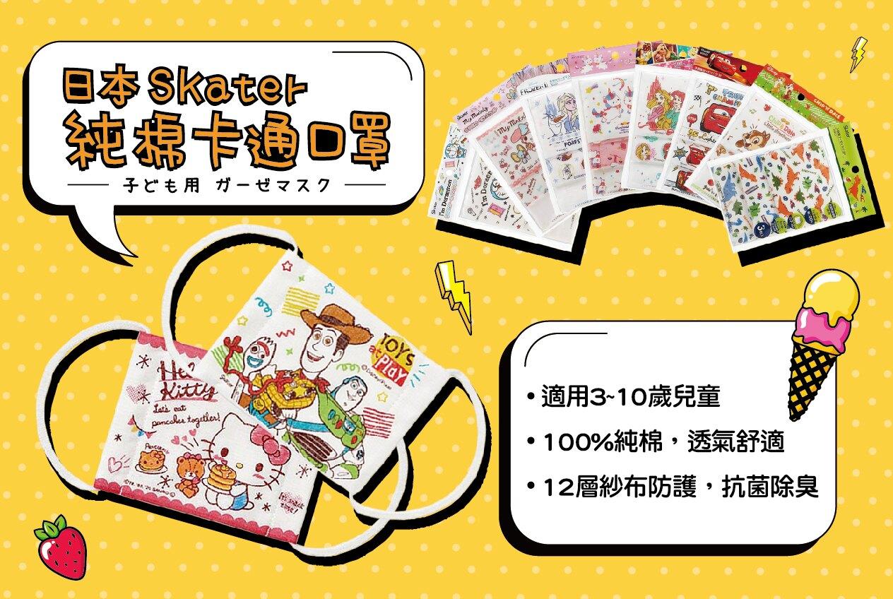 日本SKATER 3-10歲兒童用布口罩(MSKG1/3枚入)
