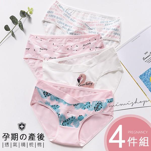 MIMI別走孕婦裝 天鵝湖4件組 透氣精梳棉 低腰舒適孕婦內褲【P71029】