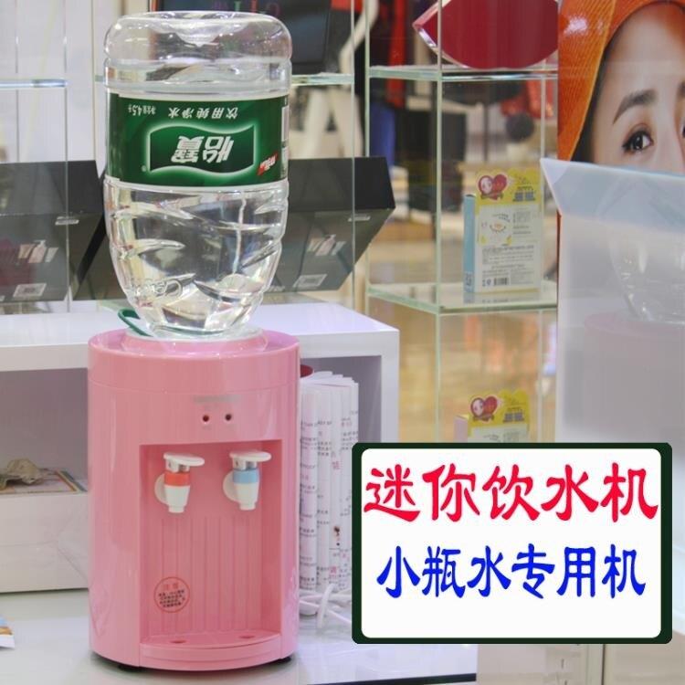 [快速出貨]迷你飲水機台式冷熱飲水機迷你型小型可加熱飲水機送桶用礦泉水 凱斯頓 新年春節 送禮