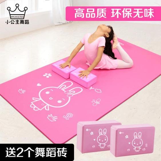 加厚防滑兒童跳舞蹈練基本功墊磚瑜伽毯女孩中國舞練功墊專用地墊