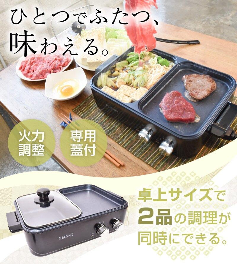 日本公司貨 THANKO COPHAHHP 多功能 電烤盤 電火鍋 煮烤兩用鍋 獨立溫控 電烤爐 快煮鍋 日本必買代購