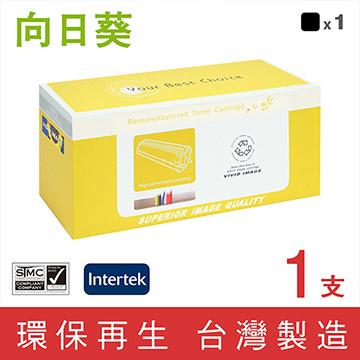 【向日葵】for Fuji Xerox CT202610 黑色環保碳粉匣/適用DocuPrint CM315z/CP315dw