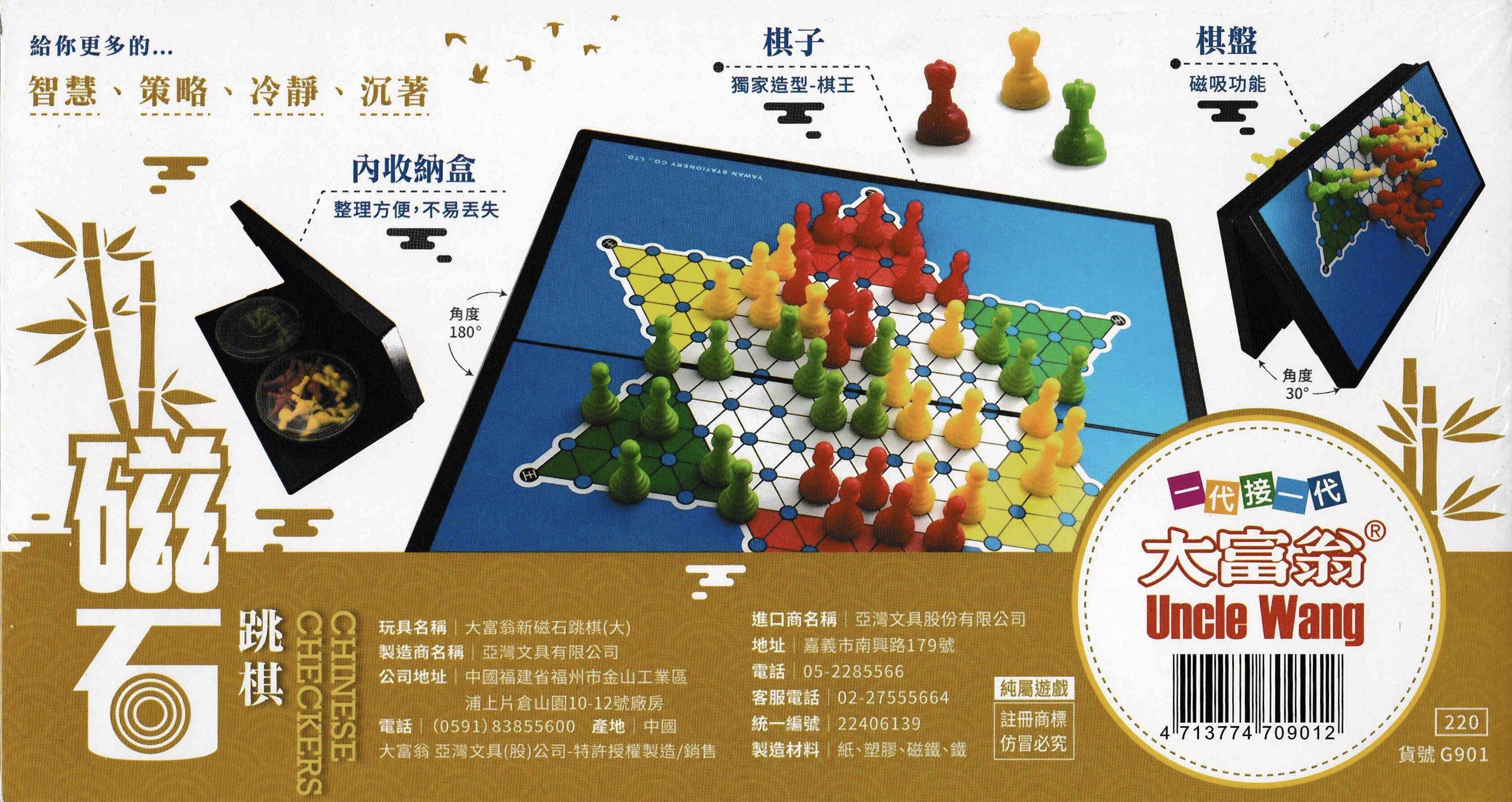 大富翁 -磁石跳棋(大) G901(原G601)
