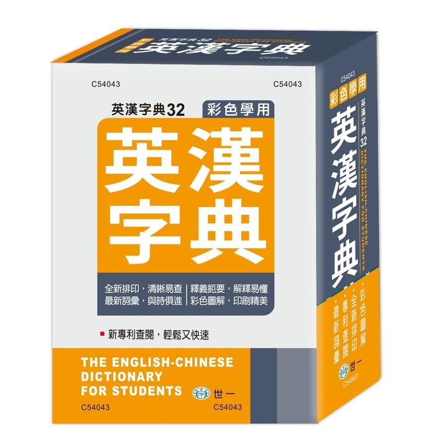 彩色學用英漢字典(50K)(精)