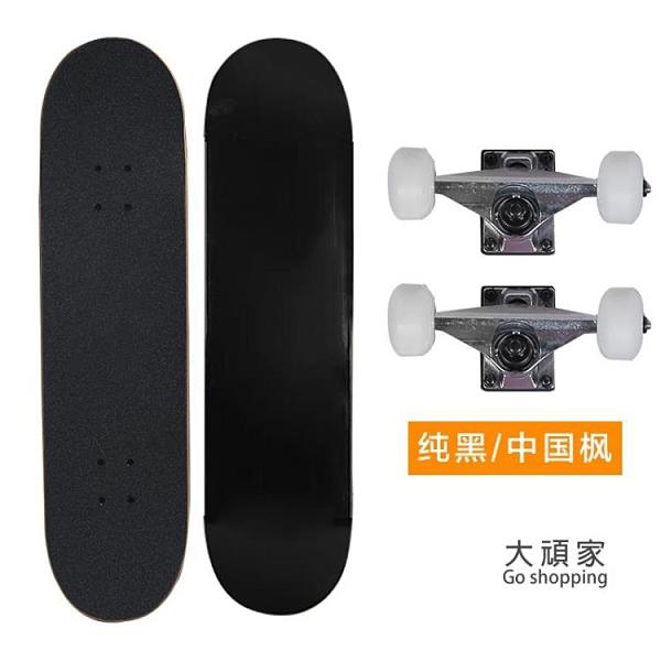 滑板 雙翹版滑板滑板女生初學者成年四輪刷街男成人短板T